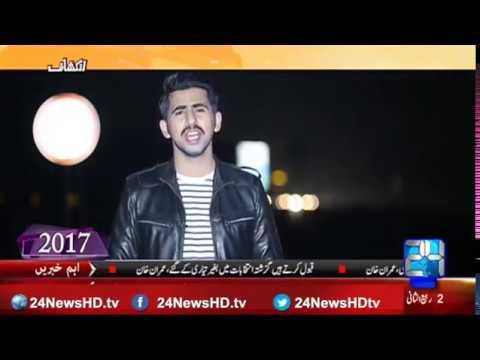 Mery Aziz Hum Watno (Comedy King Ammanullah ) | 31 Dec 2016 | 24 News HD