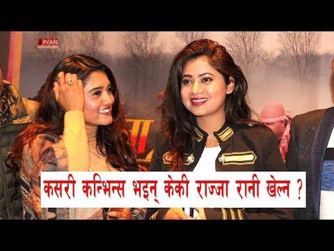 Video Keki Adhikari | Rajja Rani | केकी कसरी कन्भिन्स भइन् राज्जा रानी खेल्न ? download in MP3, 3GP, MP4, WEBM, AVI, FLV January 2017