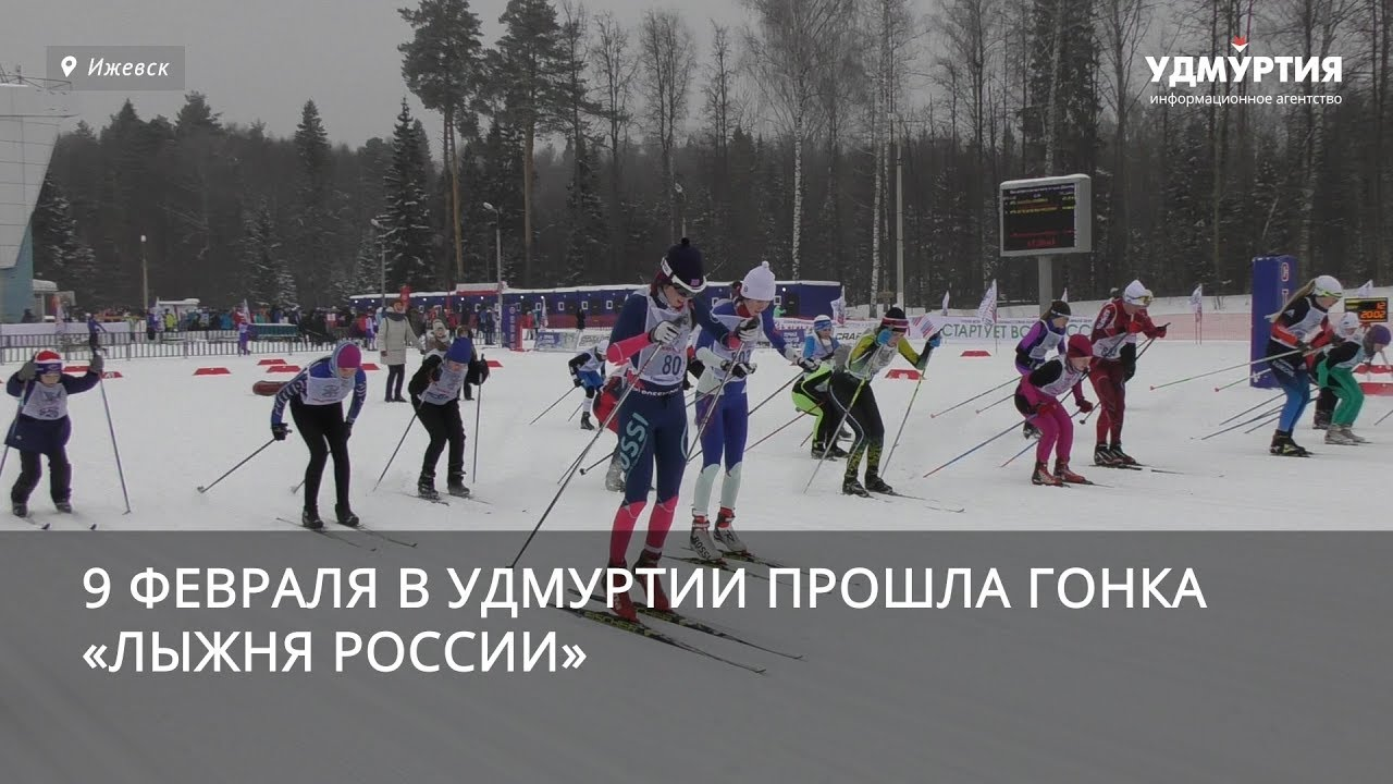 «Лыжня России»-2019 в Ижевске
