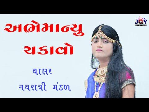 Abhi manyu Chhakravo ll Valar ll અભિમન્યુ છક્રાવો વાલર - ભાગ -05