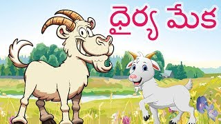 Watch amazing Animated Fairy Tales playlist including Vikram and Betal, Indian Folk Tales, Stories of Wisdom, Jataka Tales, Panchatantra Stories, Stories of ...