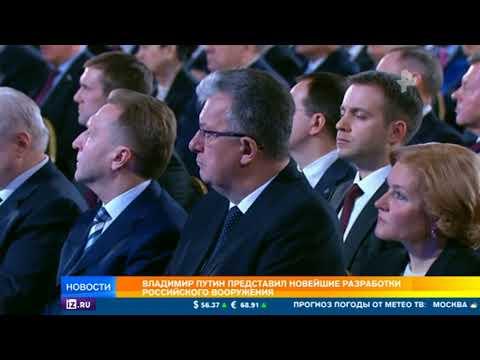 Демонстрация новейшего вооружения во время Послания Путина Федеральному собранию произвело фурор - DomaVideo.Ru