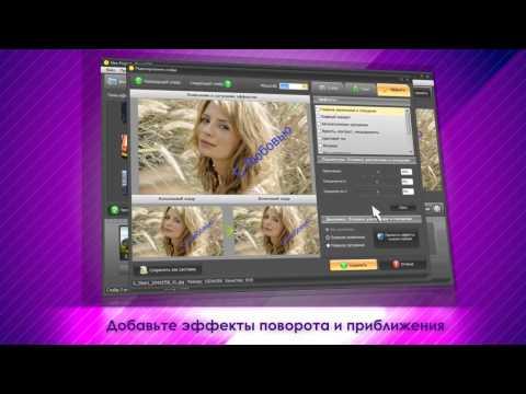 ФотоШОУ - это популярная программа для создания эффектных слайд-шоу и видеоклипов из фотографий. Подробнее:...