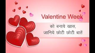 Video 7th Feb to 14th February Valentine Week मे हमको क्या क्या करना चाहिए आज हम आपको यह बताने जा रहे है. download in MP3, 3GP, MP4, WEBM, AVI, FLV January 2017