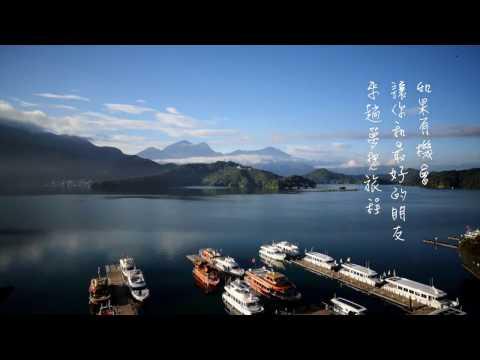 老友愛旅行 銀髮族旅遊微電影 30秒 (中文版)