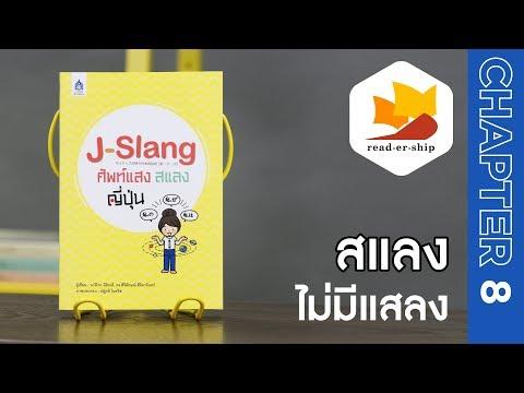 readership | chapter 8 | J-Slang ศัพท์แสงสแลงญี่ปุ่น