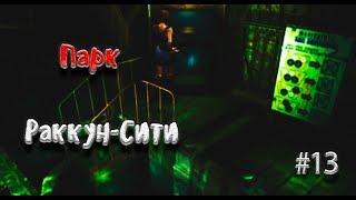 Residen Evil 3 Nemesis Прохождение на сложном #13 Парк Раккун Сити