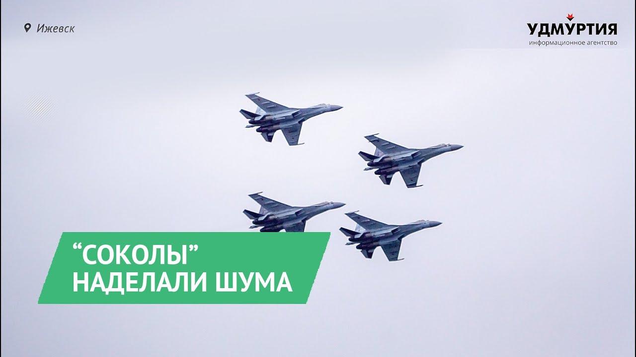 «Шумное» небо: четыре «Сокола» над Ижевском
