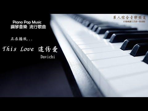 Davichi - This Love 這份愛 (鋼琴音樂 流行歌曲 Piano Pop Music