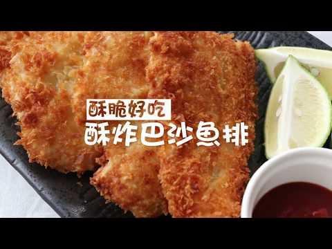 【 食譜 】 炸巴沙魚排