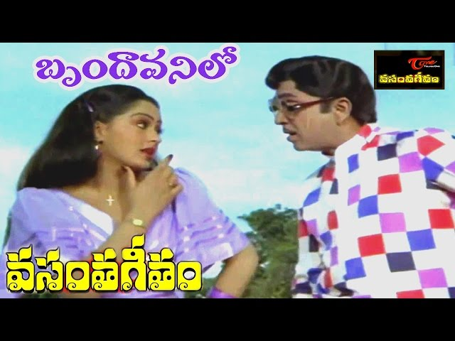 Vasantha geetham movie