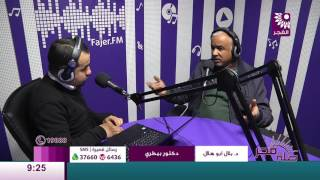 برنامح طلة فجر لقاء بلال أبو هلال