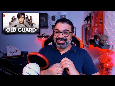 """مراجعة """"فيلم جامد"""" لـ The Old Guard"""