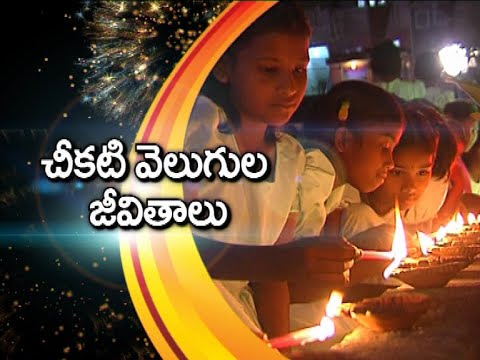 Diwali Special Program - Chikati Velugula Jeevithalu 24 October 2014 06 PM