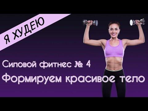Комплекс для похудения,улучшения фигуры,создания красивого тела.