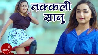 Nakkali Sanu - Birendra HB & Samjhana Lamichhane