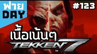 Tekken7 #osฟายday รวบรวมเรื่องราวของเกม TEKKEN ตำนานเกมต่อสู้ที่ได้รับความนิยมขอ...