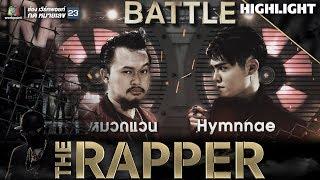 HYMNNAE vs หมวดแวน | THE RAPPER
