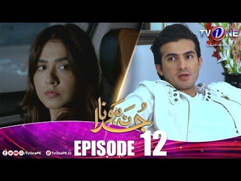 Bezuban - Episode 31 | Aplus Dramas | Usama Khan, Nawal Saeed, Junaid, Mahlaqa | Pakistani Drama - Thời lượng: 19 phút.