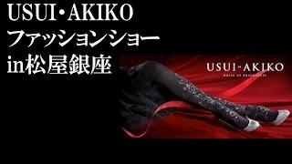 USUI・AKIKO