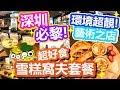 Download Lagu [Poor travel深圳] 萬分推薦!深圳第五空間(咩都有既店)!¥99蚊超好食雪糕窩夫套餐!玫瑰拿鐵、抹茶拿鐵!Shenzhen Travel 2017 Mp3 Free