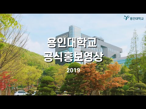 용인대학교 홍보영상