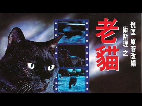 "Lao Mao -- ""The Cat"" [1992] Full Movie [ENG CC]"