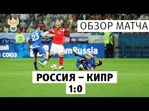 Россия - Кипр. Видеообзор отборочного матча на Евро-2020