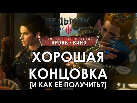 Ведьмак 3 Кровь и Вино ФИНАЛ ХОРОШАЯ КОНЦОВКА - КАК ПОЛУЧИТЬ ХОРОШУЮ КОНЦОВКУ - видео на сайте VideoVortex.ru