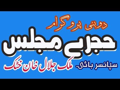 Video Jalal Khan Khattak Izat Khan ktk Abu Dhabi Program Mobile No 0302 3521122 download in MP3, 3GP, MP4, WEBM, AVI, FLV January 2017