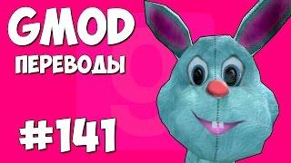 Garry's Mod Смешные моменты (перевод) #141 - Слоновья голова (Gmod Hide And Seek)