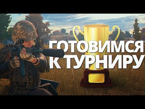 Playerunknown's Battlegrounds - ШОУ ТУРНИР ПО PUBG ЗАВТРА!! ГОТОВИТМСЯ В ШКОЛУ ВМЕСТЕ С makataO (видео)