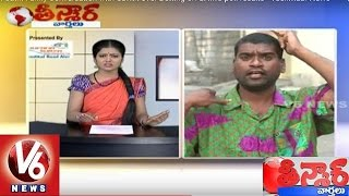 Bithiri Sathi Funny Conversation with Savitri over Betting on GHMC poll results