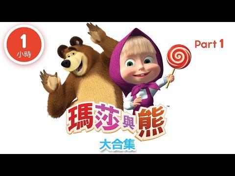 瑪莎與熊 - 動畫大合集 (Part 1) 60分鐘