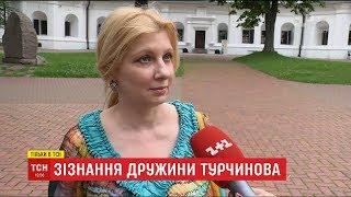 """UA - Дружина Турчинова розповіла стосунки  з чоловіком, гроші та дружбу з Юлією Тимошенко. Вона вже 26 років разом із найзакритішим політиком України, який виконував обов'язки президента, коли почалася війна на Сході і анексували Крим. Турчинова розповіла подробиці подружнього життя та розповіла, як родина реагує на прізвисько чоловіка """"кривавий пастор"""". Випуск ТСН.19:30 за 20 липня 2017 рокуRU - Жена Турчинова рассказала об отношениях с мужем, деньгах и дружбе с Юлией Тимошенко. Она уже 26 лет вместе с одним из самых закрытых политиков Украины, он исполнял обязанности президента, когда началась война на Востоке и аннексировали Крым. Турчинова рассказала подробности семейной жизни и рассказала, как семья реагирует на прозвище мужа """"кровавый пастор"""". Выпуск ТСН.19:30  за 20 июля 2017 года"""