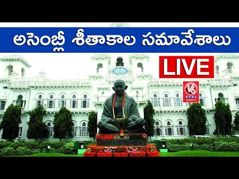 Telangana Assembly Winter Session 2017 | 10-11-2017