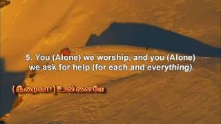 Tamil Quran - 1 Surat Al-Fātiĥah (The Opener) - سورة الفاتحة