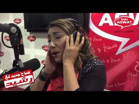 حصريا على أصوات سوق الحب لسميرة بلحاج فصباح جديد مع رشيد