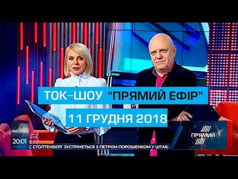 """Ток-шоу """"Прямий ефір"""" від 11 грудня 2018 року"""