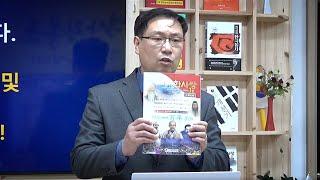 목요 Live | 계간지 해설] 대한의 원형사관이 사라진 계기 - 일제강점기 역사 교과서 분석