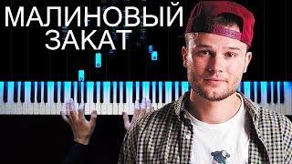 Макс Корж - Малиновый закат | На пианино | Как играть? | Ноты