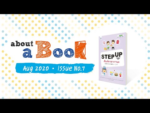 about a Book (Aug 20 Issue No.7) : STEP UP ศัพท์คาตากานะ