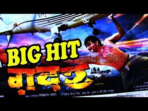 GADAR Pawan Singh And Nidhi Jha Bhojpuri Full Movie Wave HD