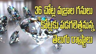 Geologist found Unexplored Diamond Mines in Both Telugu States Andhra pradesh And Telangana. They Found 36 Huge Diamond Mines in these States.