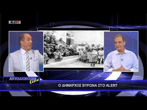 Ο Δήμαρχος Βύρωνα στο Alert Tv και στην εκπομπή «ΑΥΤΟΔΙΟΙΚΗΣΗ LIVE»
