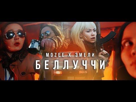Mozee Montana & Эмелевская – Беллуччи