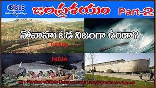 Video నోవాహు ఓడ నిజముగా ఉందా? పార్ట్ 2 Is Genesis Flood Noah Ark Real? #Bible_Unknown_Facts_Telugu MP3, 3GP, MP4, WEBM, AVI, FLV Oktober 2018