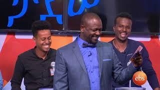 Yebeteseb Chewata Season 3 Ep 26