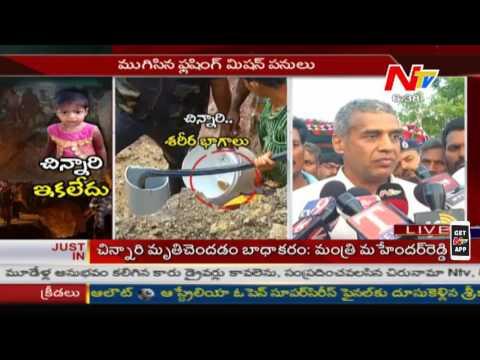 బోరుబావిలో పడ్డ చిన్నారి మృతి: Collector Raghunandhan Rao Talks to Media || NTV (видео)