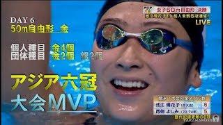 Download Video 池江璃花子 ASIAN GAMES 2018 六冠 MVP ライバルは自分 待ってろ世界 (short ver.) MP3 3GP MP4